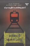 Thumbnail image of Book Malabaar Express