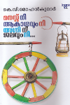 Thumbnail image of Book മനസ്സ് നീ ആകാശവും നീ അഗ്നി നീ ജലവും നീ