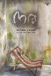Thumbnail image of Book നര വാര്ദ്ധക കഥകള്