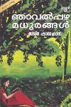 Thumbnail image of Book ഞാവല്പ്പഴ മധുരങ്ങള്