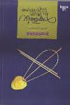 Thumbnail image of Book Ormmayil Mulaykkunna Vitthukal