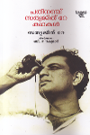 Thumbnail image of Book Pathinanch Sathyajith Ray Kathakal