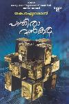 Thumbnail image of Book പാതിരാ വൻകര