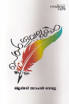 Thumbnail image of Book Penthoovaukal