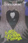 Thumbnail image of Book Prabho Paraajithanilayil