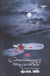 Thumbnail image of Book Pranayikalude-vishudhavedam