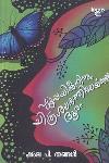 Thumbnail image of Book പ്യൂപ്പയിൽ നിന്നും ചിത്രശലഭത്തിലേക്കുള്ള ദൂരം