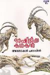 Thumbnail image of Book രാഷ്ട്രീയ കഥകൾ