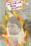 Thumbnail image of Book സമാധാനത്തിനു വേണ്ടിയുള്ള യുദ്ധങ്ങൾ