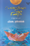 Thumbnail image of Book Sancharikalute Veedu