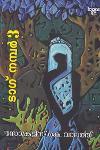 Thumbnail image of Book ടാഗ് നമ്പർ 3