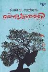 Thumbnail image of Book തൊരക്കാരത്തി