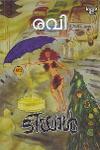 Thumbnail image of Book ടിയാൽ