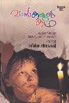 Thumbnail image of Book Vaankayude Katha