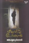 Thumbnail image of Book Veeduvittu Pokunnu