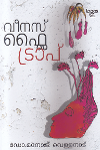 Thumbnail image of Book വീനസ് ഫ്ലൈ ട്രാപ്