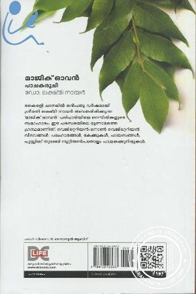 back image of മാജിക്ക് ഓവന് പാചകരുചി