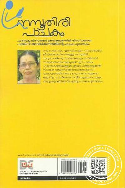 back image of നമ്പൂരി പാചകം