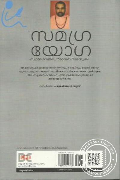 back image of സമഗ്ര യോഗ