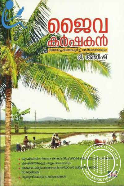Cover Image of Book Jaiva Karshakan