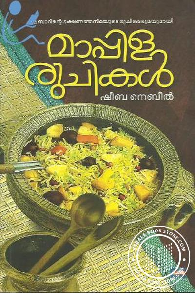 Cover Image of Book Mappila Ruchikal