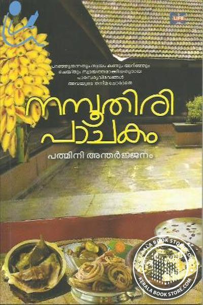 Cover Image of Book Nampoori Pachakam