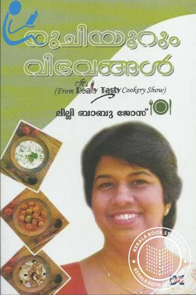 Cover Image of Book Ruchiyoorum Vibhavangal