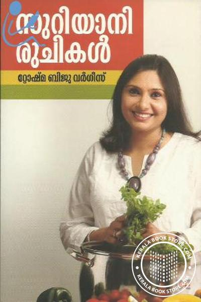 Cover Image of Book Suriyani Ruchikal