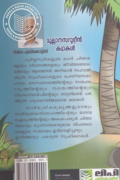 back image of മുല്ലാ നസറുദ്ദീന് കഥകള്