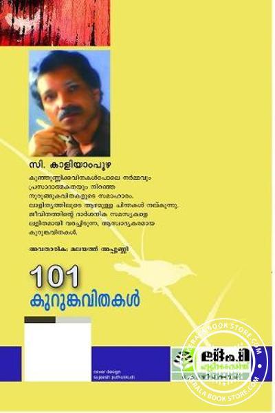 back image of 101 കുറുങ്കവിതകള്