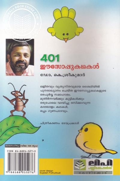 back image of 401Esop Kadhakal