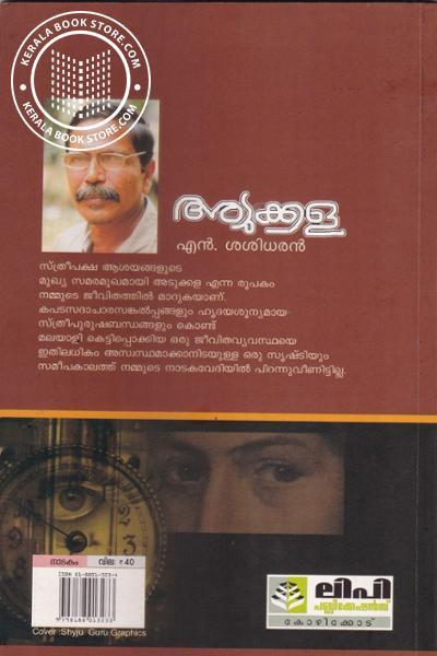 back image of അടുക്കള