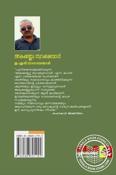 back image of അകക്കണ്ണ്തുറക്കുമ്പോള്