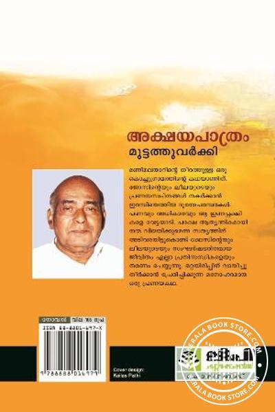 back image of Akshya Pathram