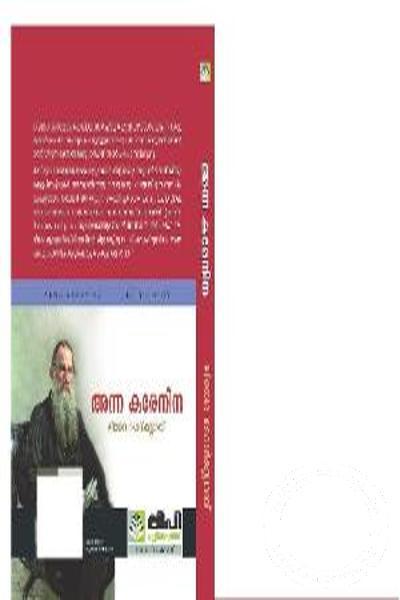 back image of അന്നാ കരനീന