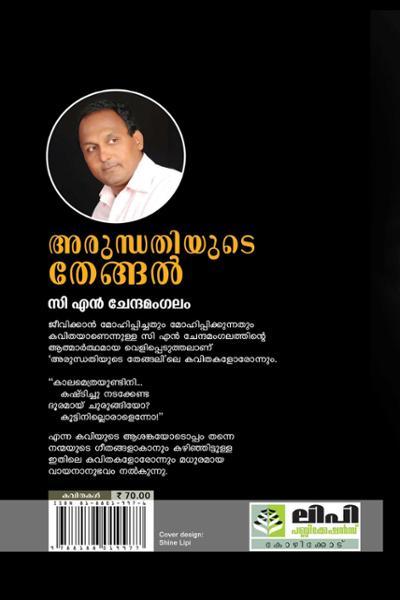 back image of Arundhathiyude Thengal