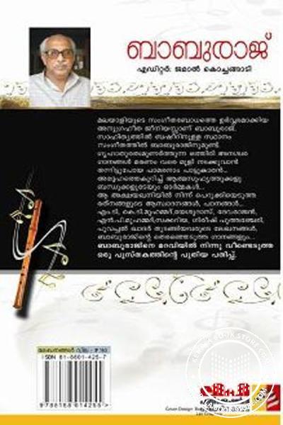 back image of ബാബുരാജ്