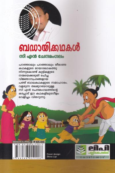back image of Bedayikkadhakal
