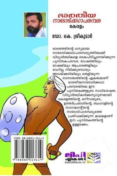 back image of ഭാരതീയ നാടോടികഥാപരമ്പര കേരളം