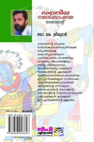 back image of ഭാരതീയ നാടോടികഥാ പരമ്പര നാഗാലാന്റ്