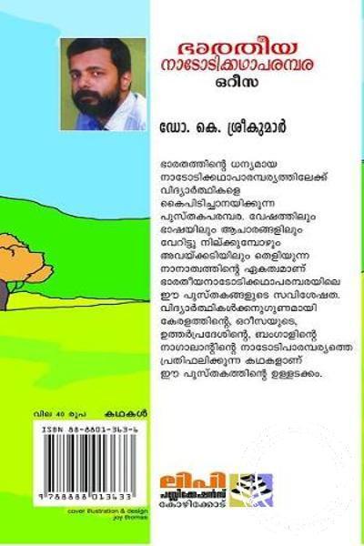 back image of Bhaaratheeya Naadodikatha Parampara- Orrissa