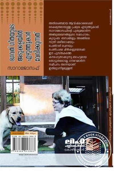 back image of Bhagavad Geethatyde Adukkalayil Ezhuthukaar vevikkunnathu