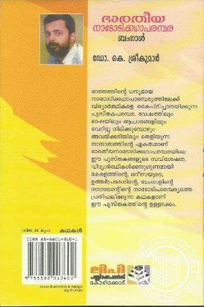 back image of Bharatheeya Nadodi Katha Parambara Bengal