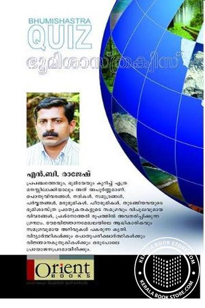 back image of Bhoomisastra quiz -