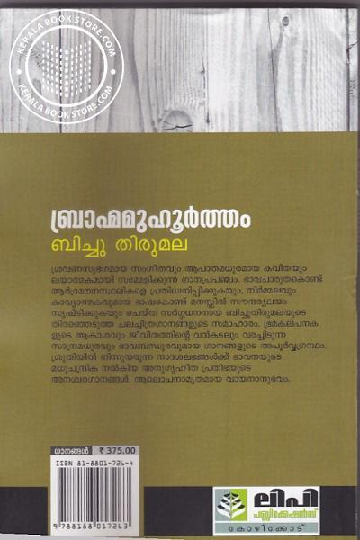 back image of Brahmamuhoortham