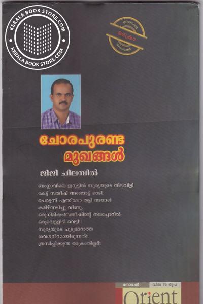 back image of ചോരപുരണ്ട മുഖങ്ങള്
