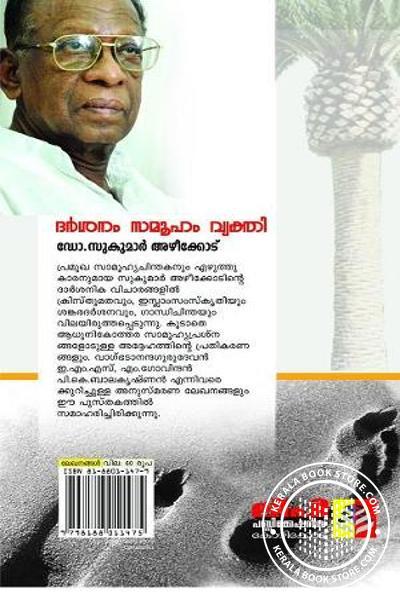 back image of Darshanam Samooham Vyakthi