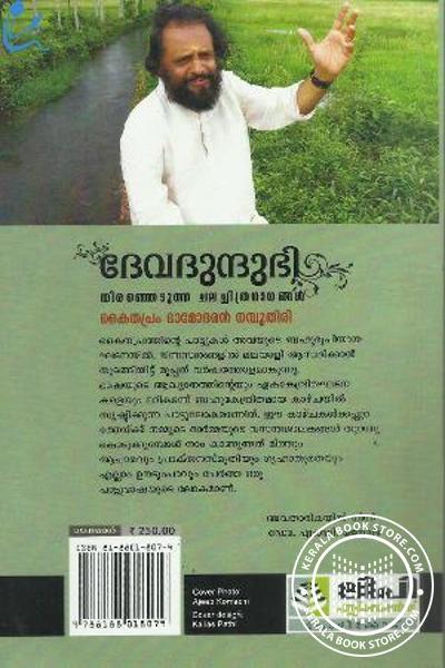 back image of ദേവദുന്ദുഭി