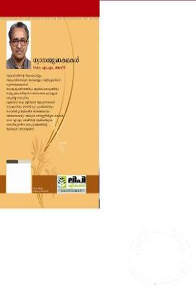 back image of ധ്യാന ബുദ്ധ കഥകള്