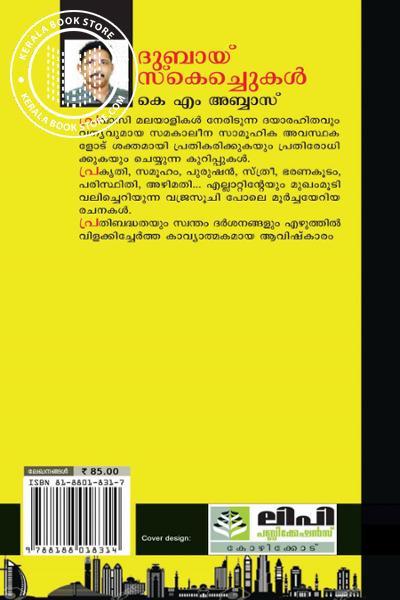back image of ദുബായ് സ്കെച്ചുകള്